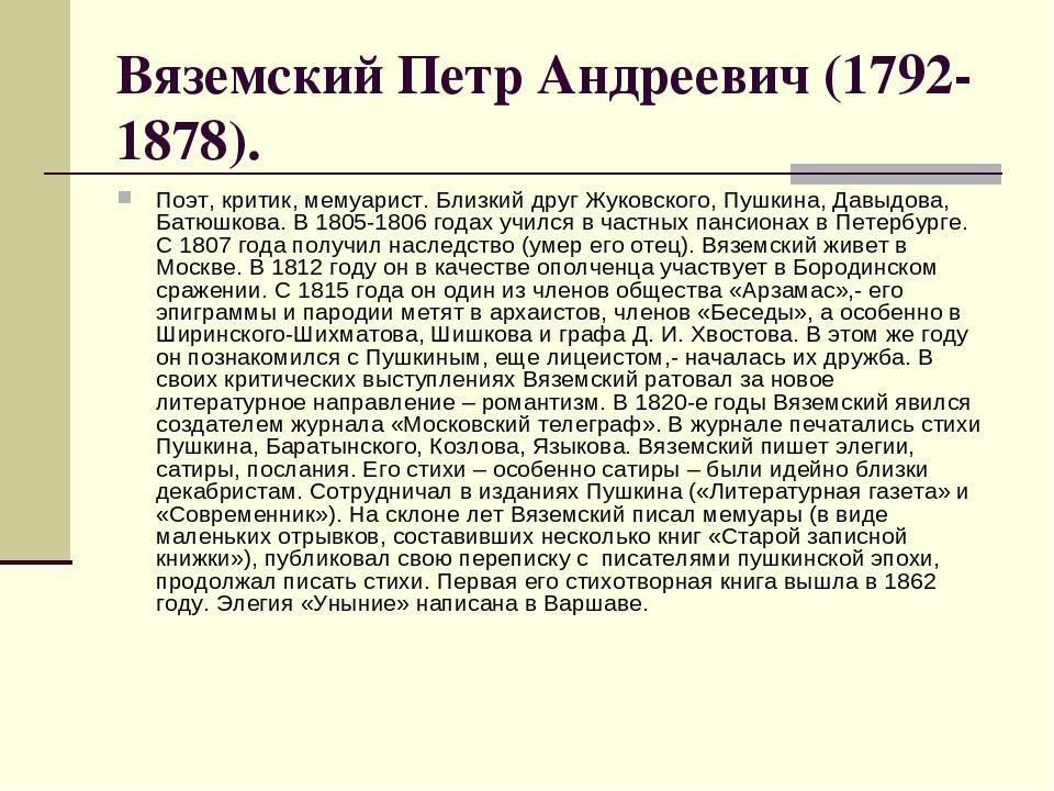 Князь петр вяземский: биография и творчество