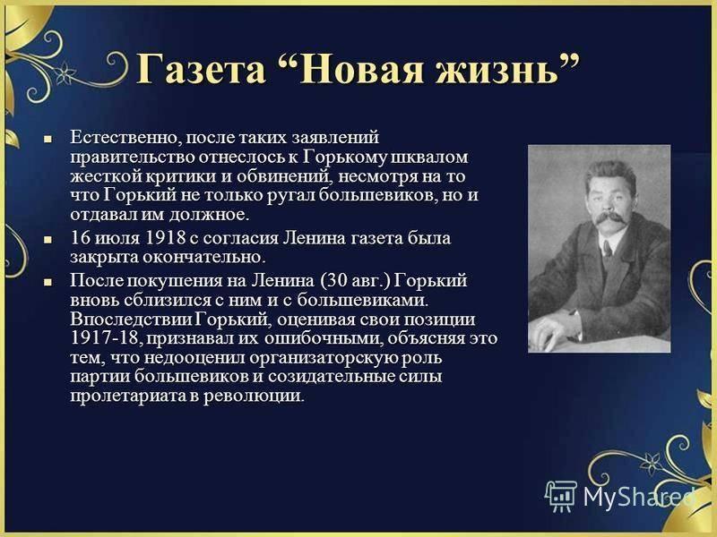 Максим горький: биография писателя
