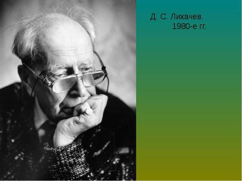 Лихачёв, дмитрий фёдорович