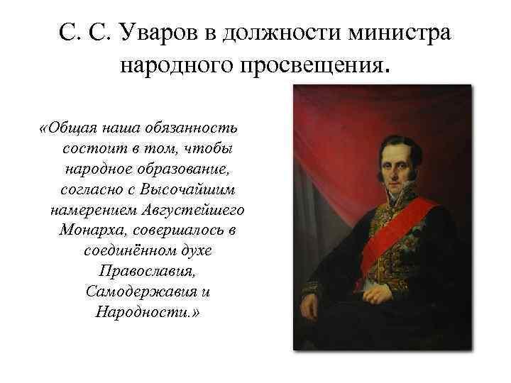 Сергей семёнович уваров