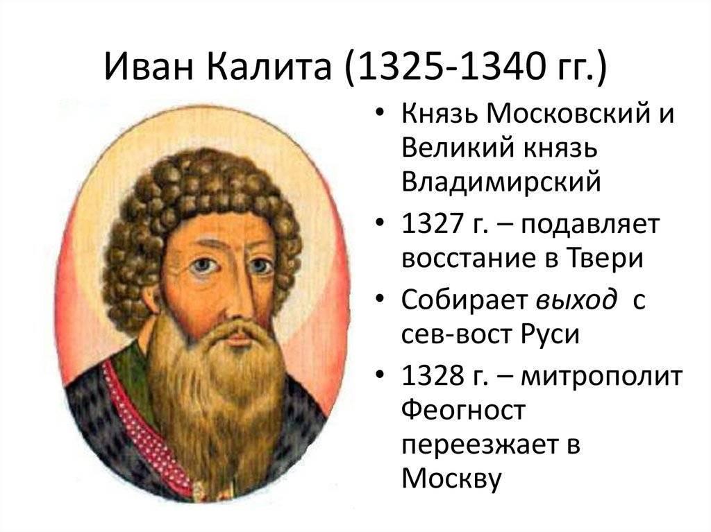Правление князя ивана даниловича калиты. иван калита: годы правления