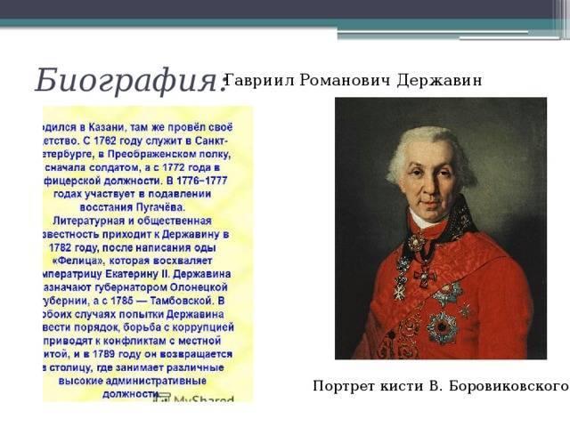 Державин гавриил романович: биография, деятельность и интересные факты