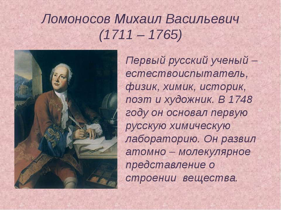 Ломоносов михаил васильевич краткая биография интересные факты. биография ломоносова - самая интересная   интересные факты