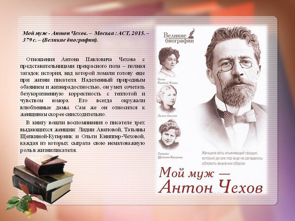 Биография антона чехова