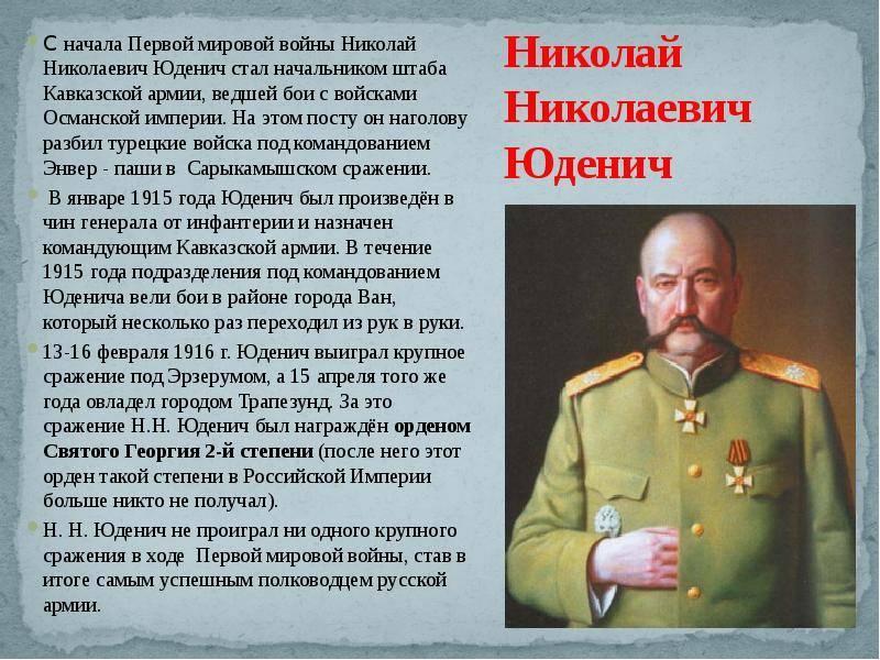 Юденич николай николаевич :: командный состав :: первая мировая война