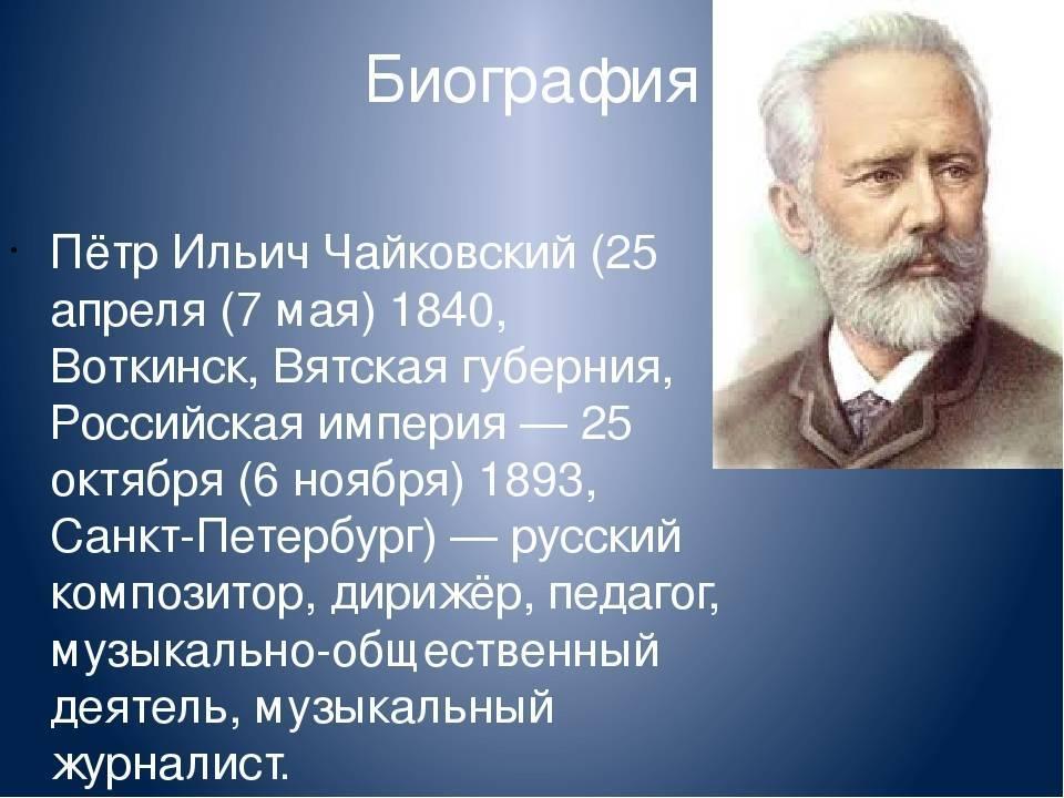 Петр ильич чайковский - биография, информация, личная жизнь, фото, видео