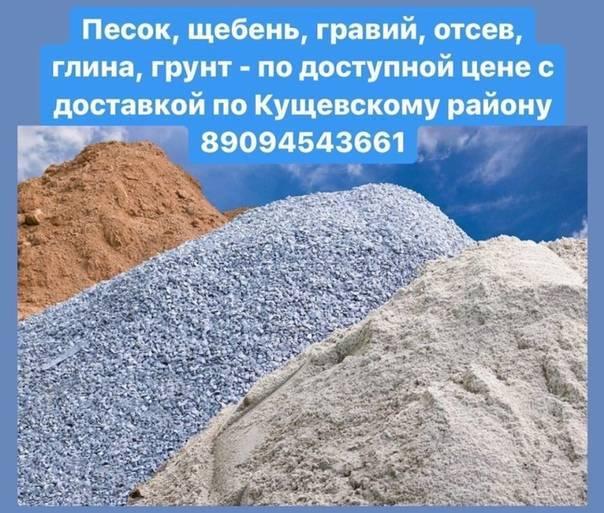 Песок и щебень с доставкой