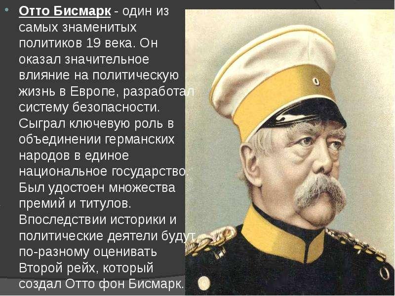 Отто фон бисмарк: путь к власти, цитаты, слова о россии