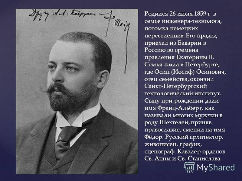 Фёдор осипович шехтель