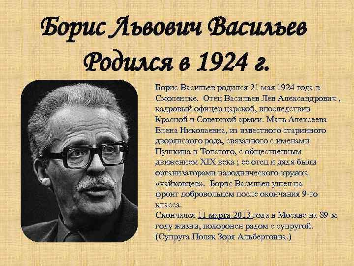 Борис васильев – биография, фото, личная жизнь, книги, смерть | биографии