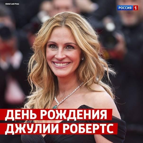 Джулия робертс - биография