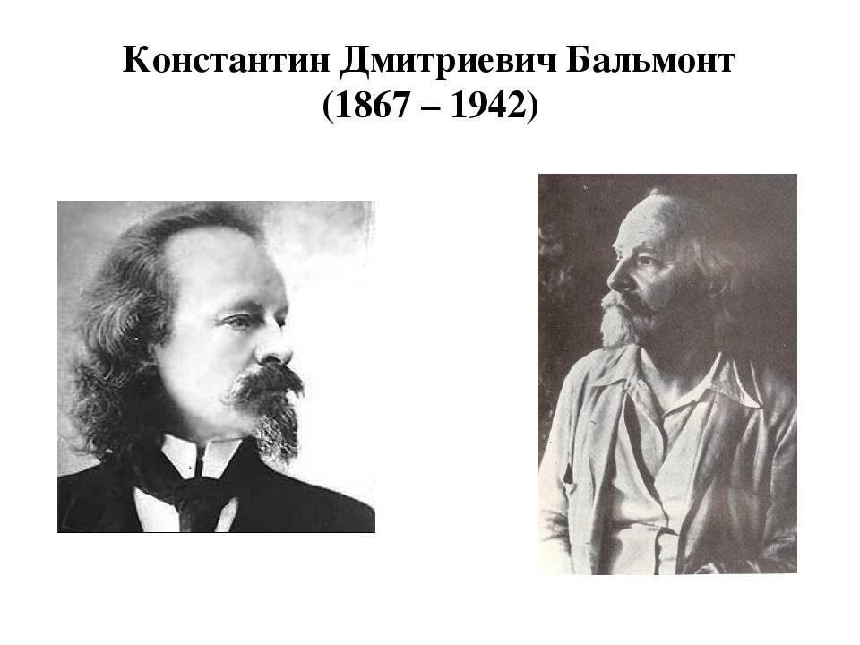 Константин бальмонт – биография, фото, личная жизнь, стихи, книги - 24сми