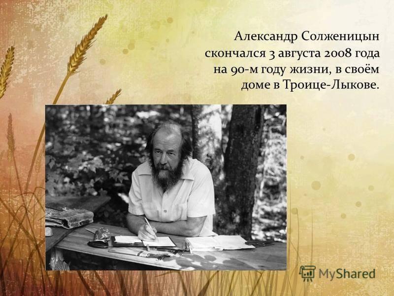 Биография александра исаевича солженицына и его творчество