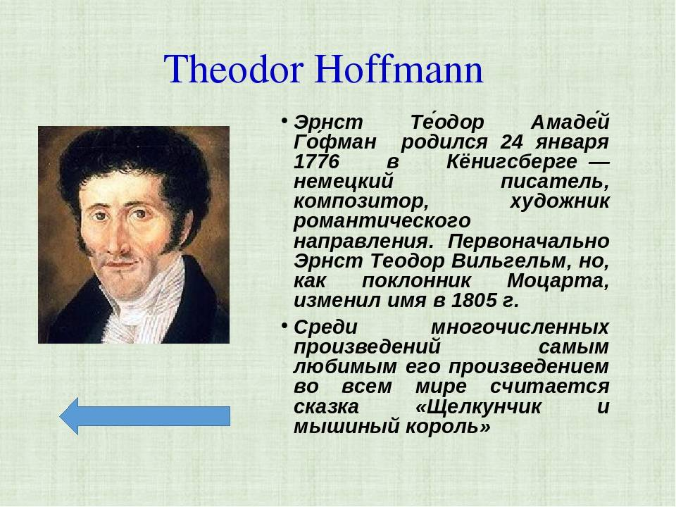 Краткая биография эрнста гофмана для школьников 1-11 класса. кратко и только самое главное