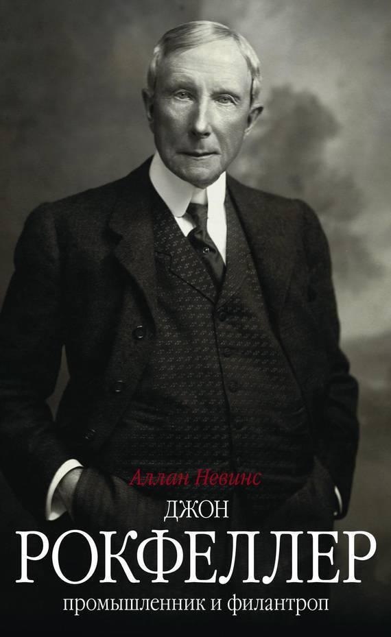 Джон рокфеллер (john rockefeller) краткая биография бизнесмена