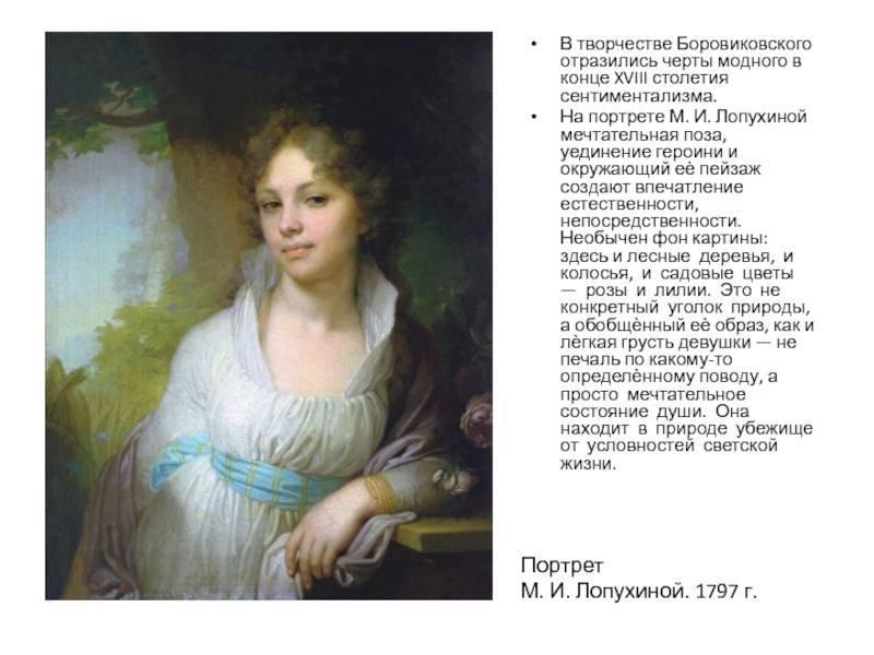 Владимир боровиковский: жизнь и творчество художника