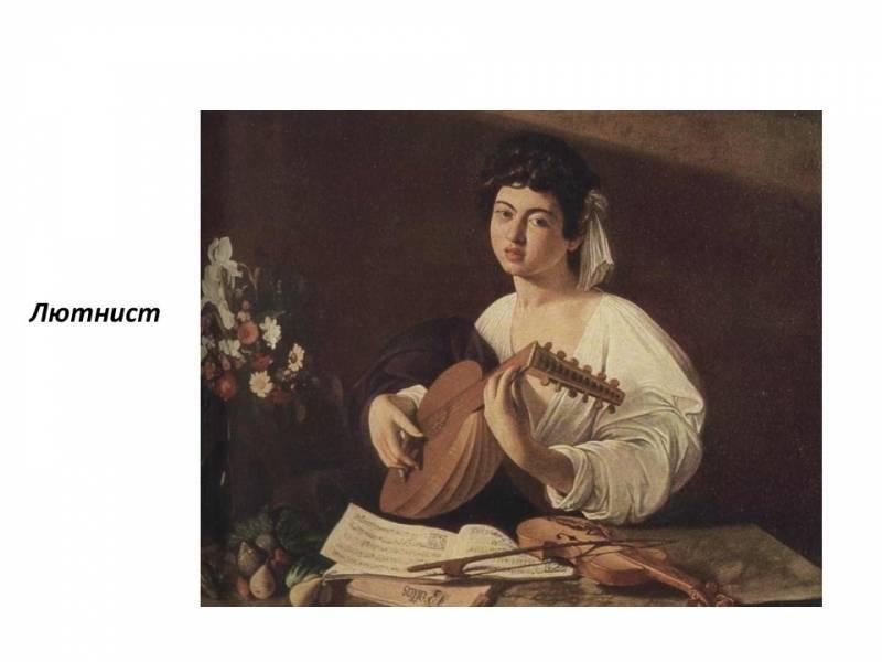 Биография и картины с названиями микеланджело караваджо: описание живописи художника, вакх, поцелуй иуды