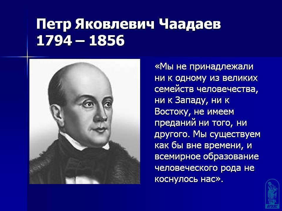 Петр чаадаев - портрет, биография, личная жизнь, причина смерти, философ