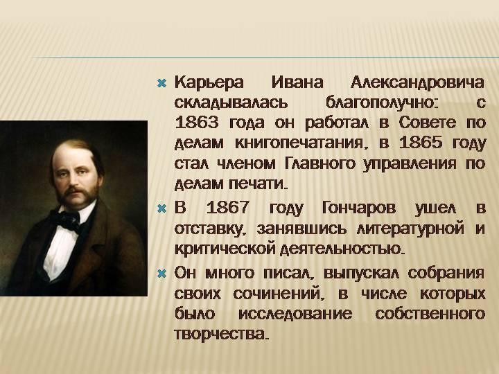 Иван александрович гончаров: биография, личная жизнь и творчество - nacion.ru