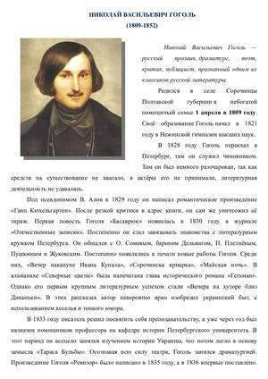 Николай гоголь - личная жизнь, судьба писателя, семья, жена, дети