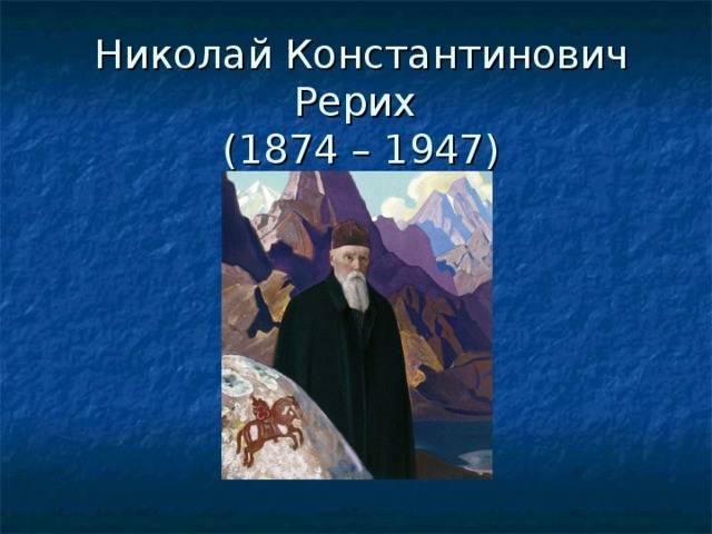 Николай рерих: жизнь и творчество художника