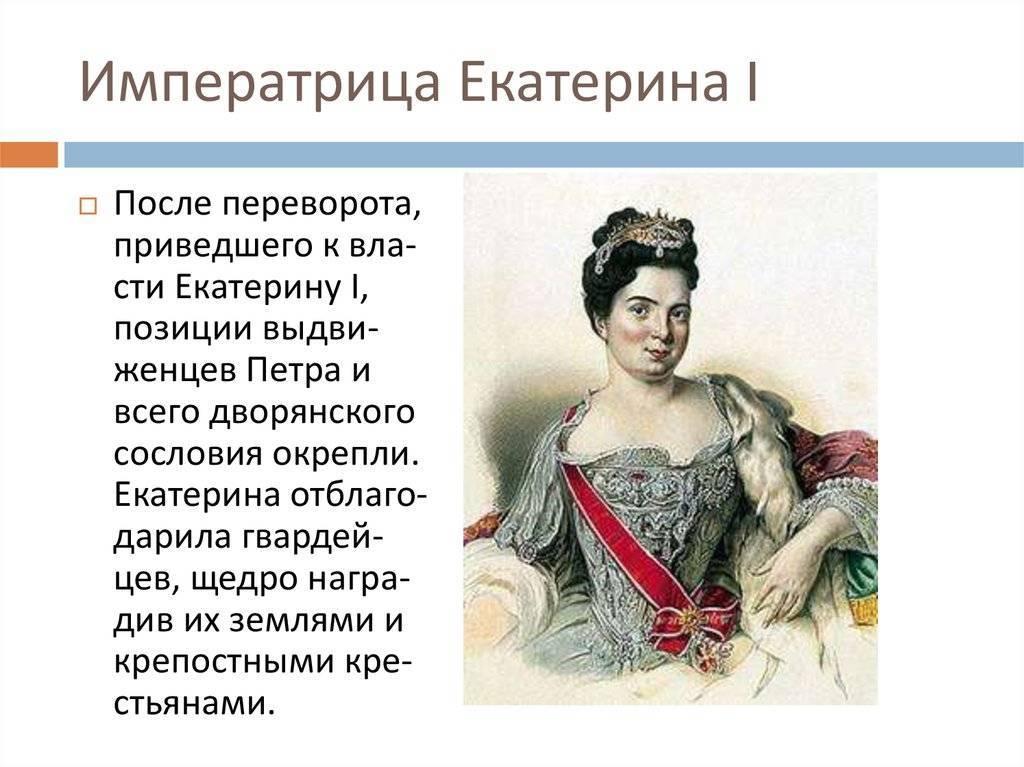 Екатерина алексеевна: биография и фото