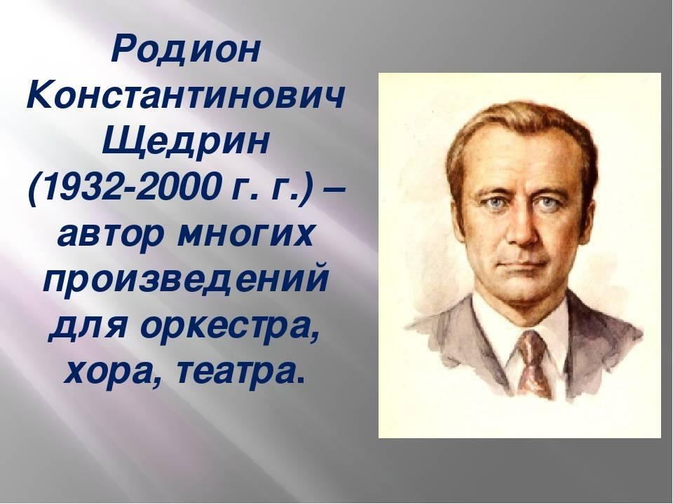 Щедрин, родион константинович — википедия. что такое щедрин, родион константинович