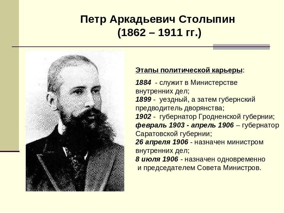 Петр аркадьевич столыпин. 22 смерти, 63 версии