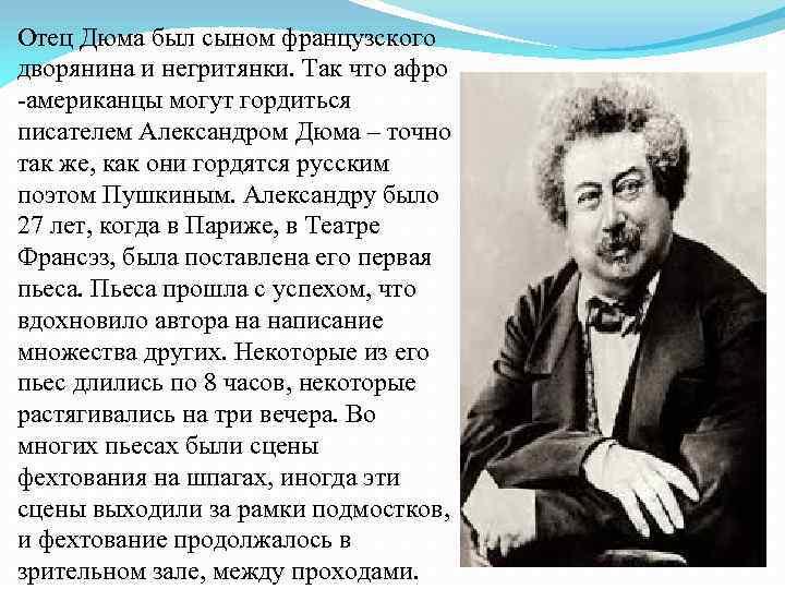 Александр дюма — биография, книги   исторический документ