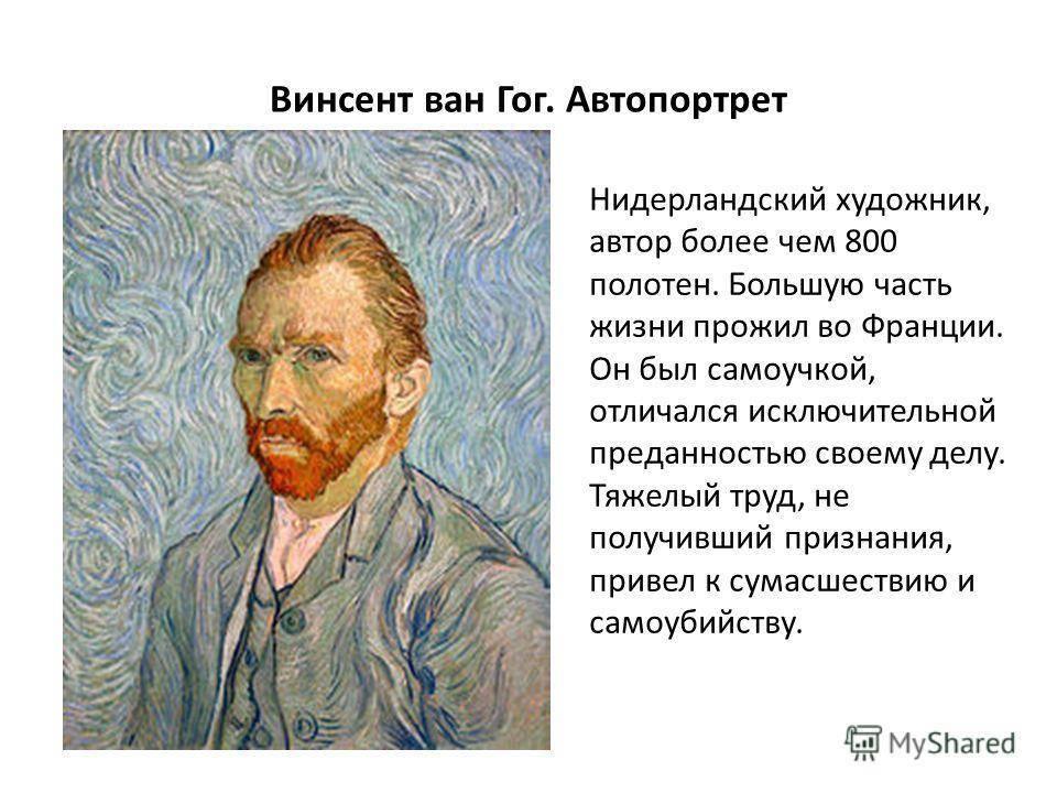Самые знаменитые картины ван гога с названиями на русском языке и кратким описанием