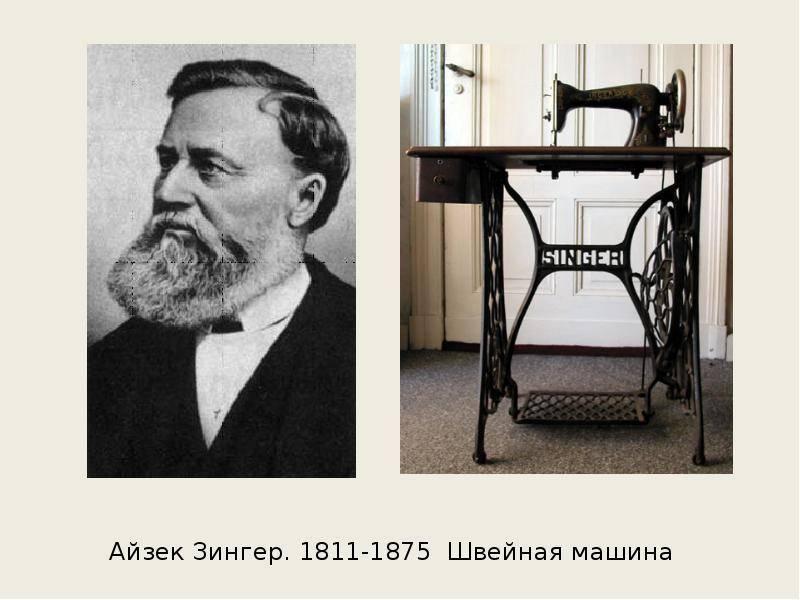 Кто он, исаак зингер, которого все знают как изобретателя швейной машинки — staff-online