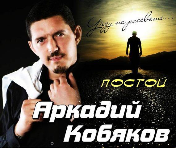 Аркадий кобяков — биография, личная жизнь, фото, песни и последние новости