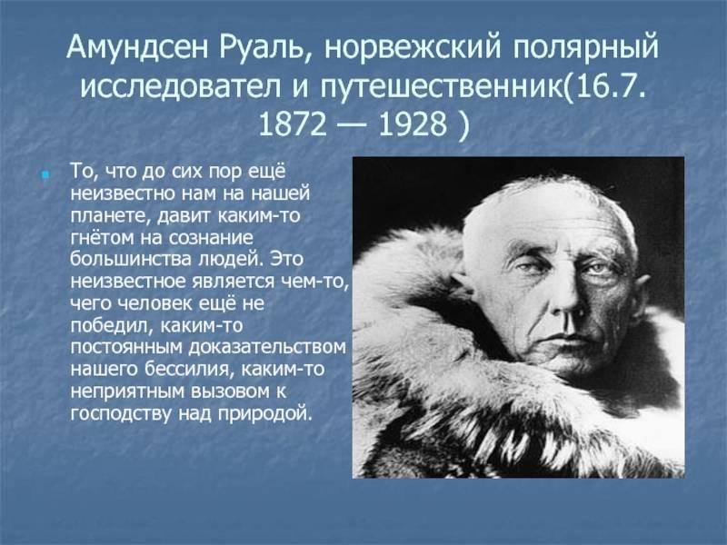 Руаль амундсен – наполеон полярных стран