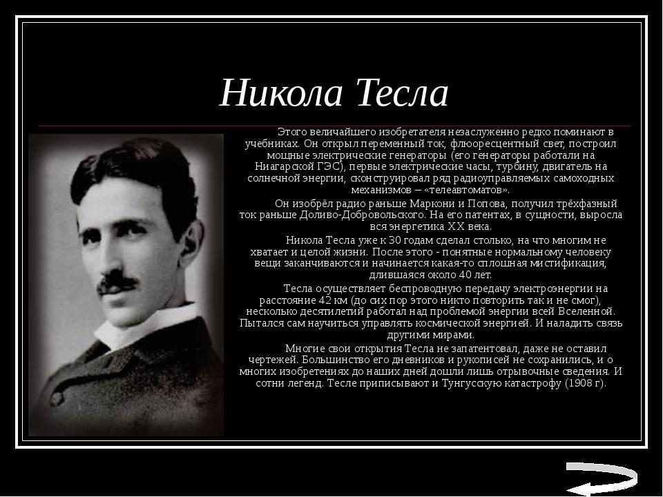 Никола тесла: биография и изобретения великого ученого