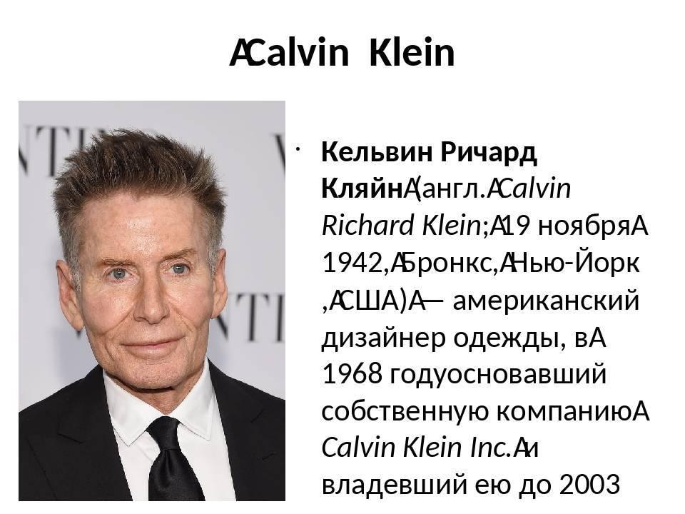 Кельвин кляйн (calvin klein): история бренда известного модельера