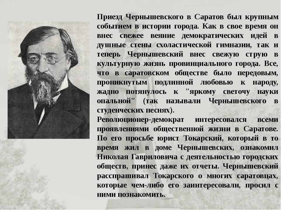 Чернышевский николай гаврилович