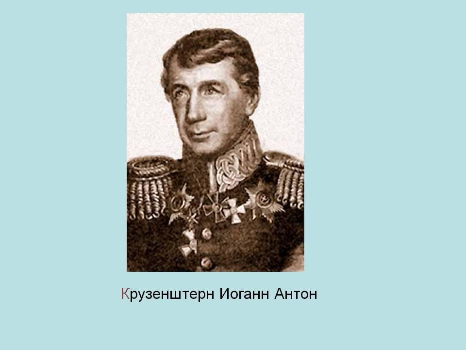 Иван крузенштерн - биография, информация, личная жизнь