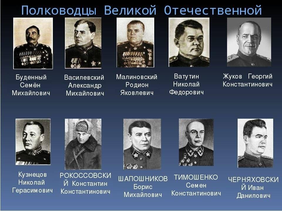 Легендарные полководцы ссср - мы из советского союза - медиаплатформа миртесен