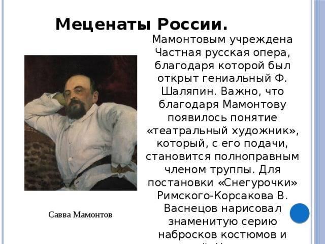 Меценаты дореволюционные и нынешние: кто больше?   милосердие.ru