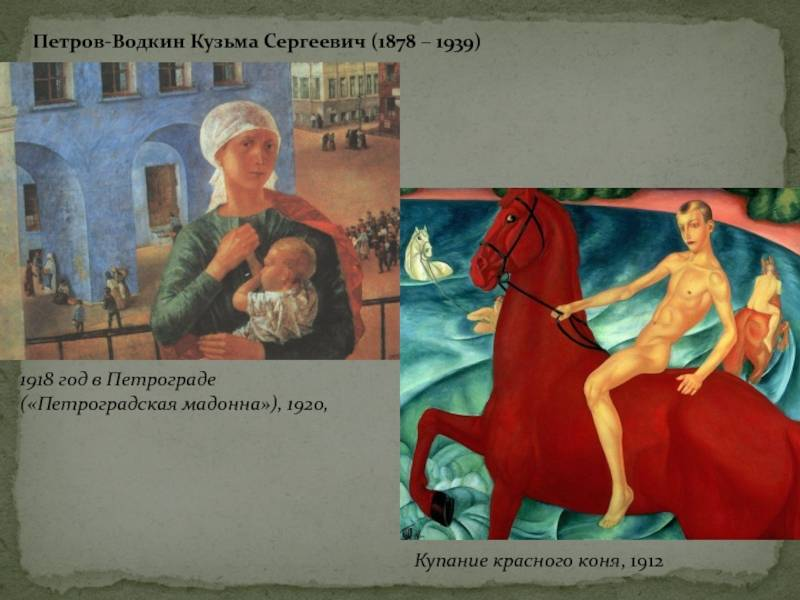 Кузьма петров-водкин и его сферический конь - совсем другой город
