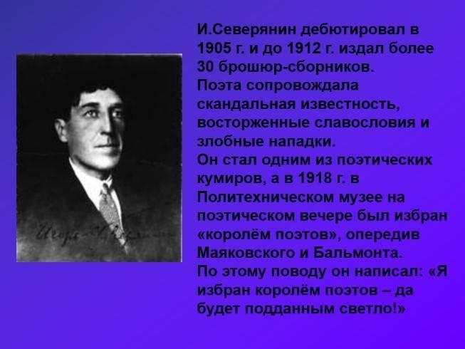Северянин игорь википедия
