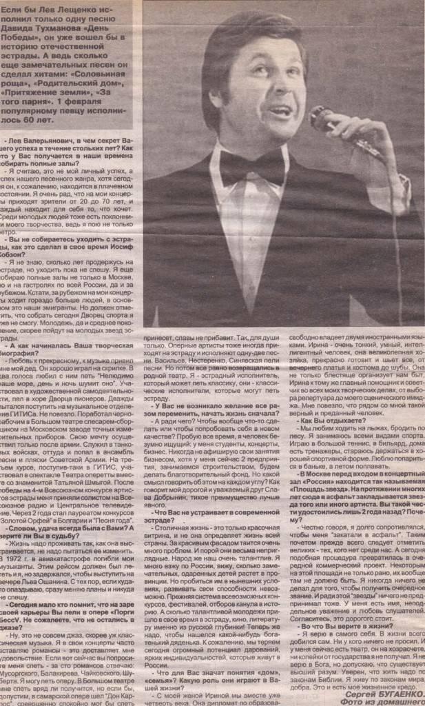 Лев лещенко: биография, личная жизнь, семья