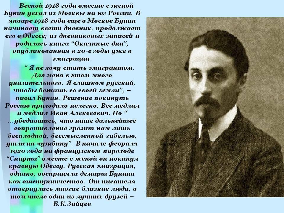 Иван алексеевич бунин (краткая биография)