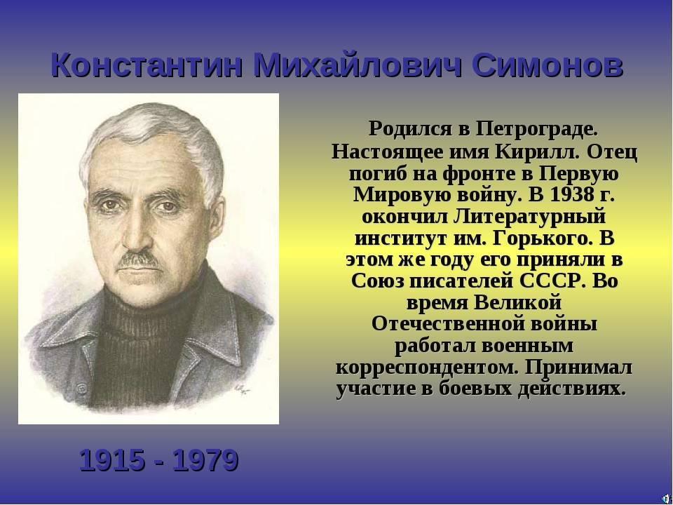 Константин симонов: биография, творчество и личная жизнь