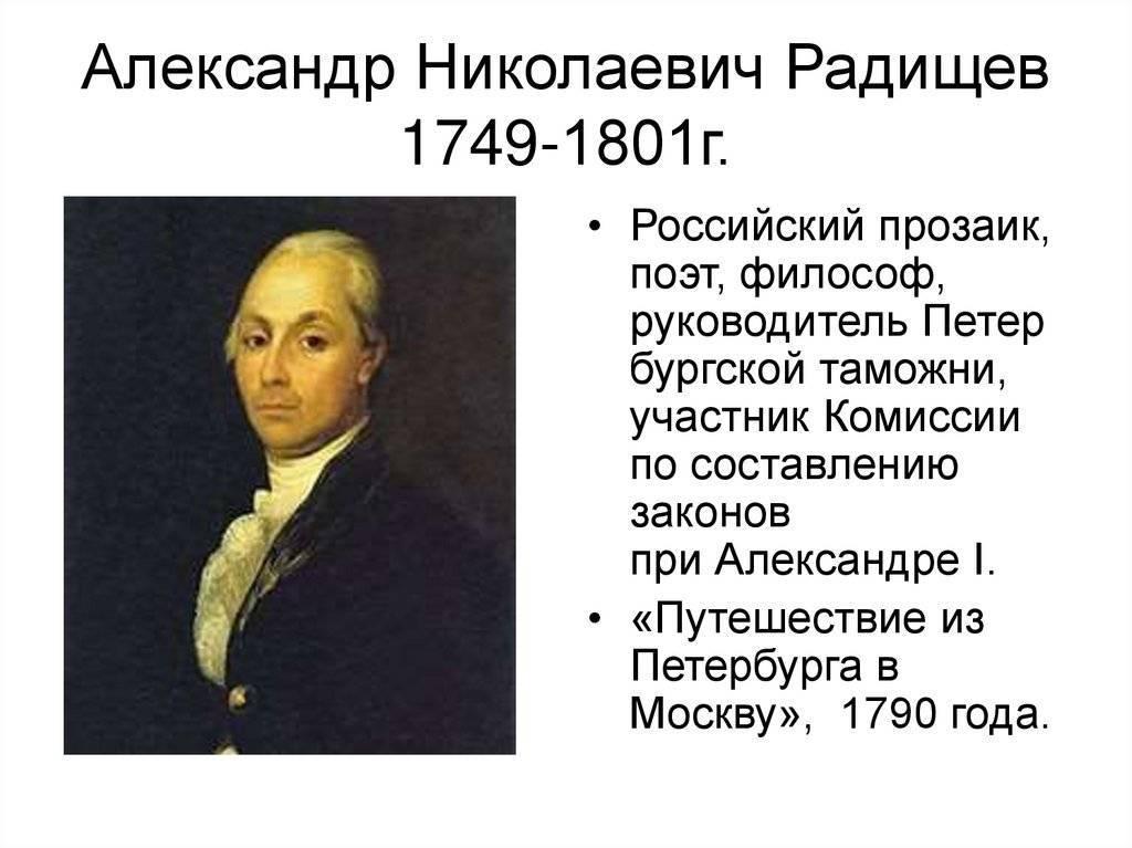 А.н. радищев: биографическая справка