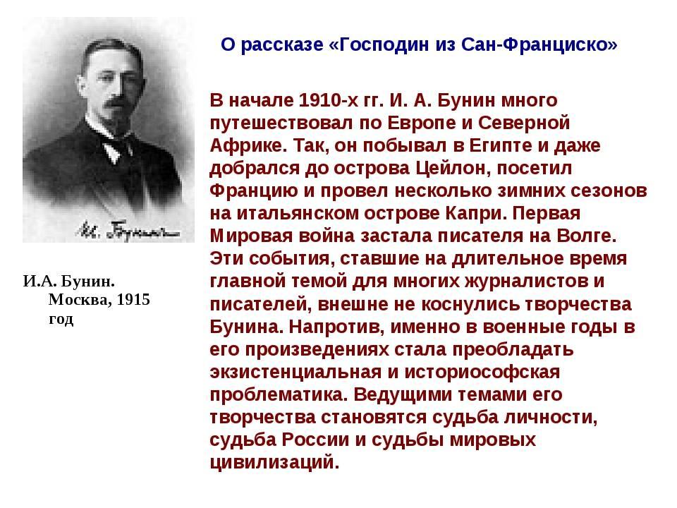 Иван бунин: биография, личная жизнь, творчество, интересные факты :: syl.ru