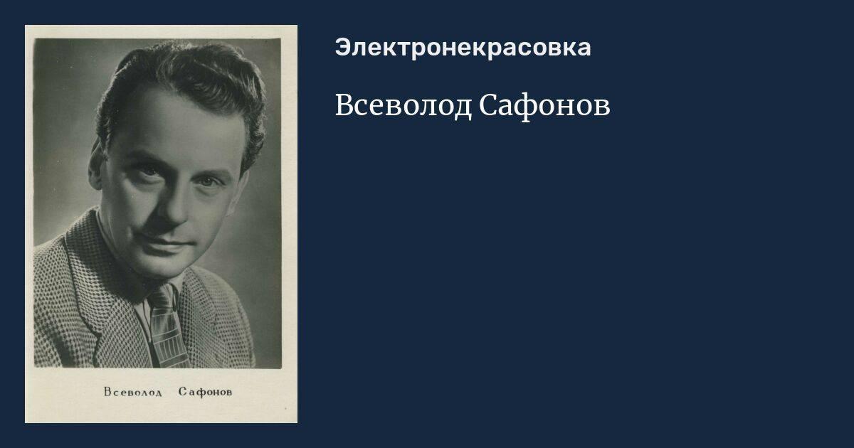 Сафонов, всеволод дмитриевич — википедия