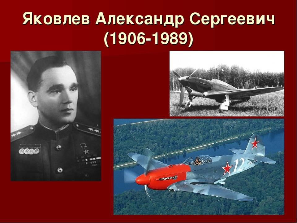 Яковлев александр сергеевич - вики