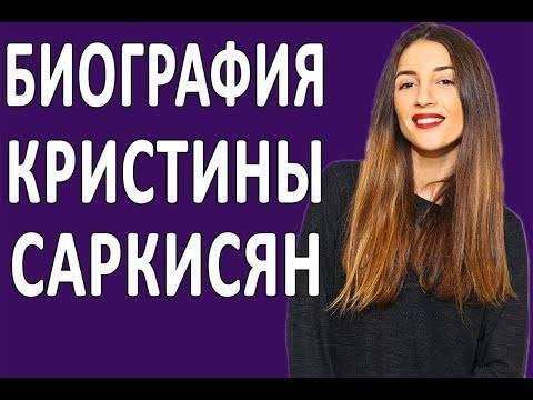 Саркисян, кристина эльхановна википедия