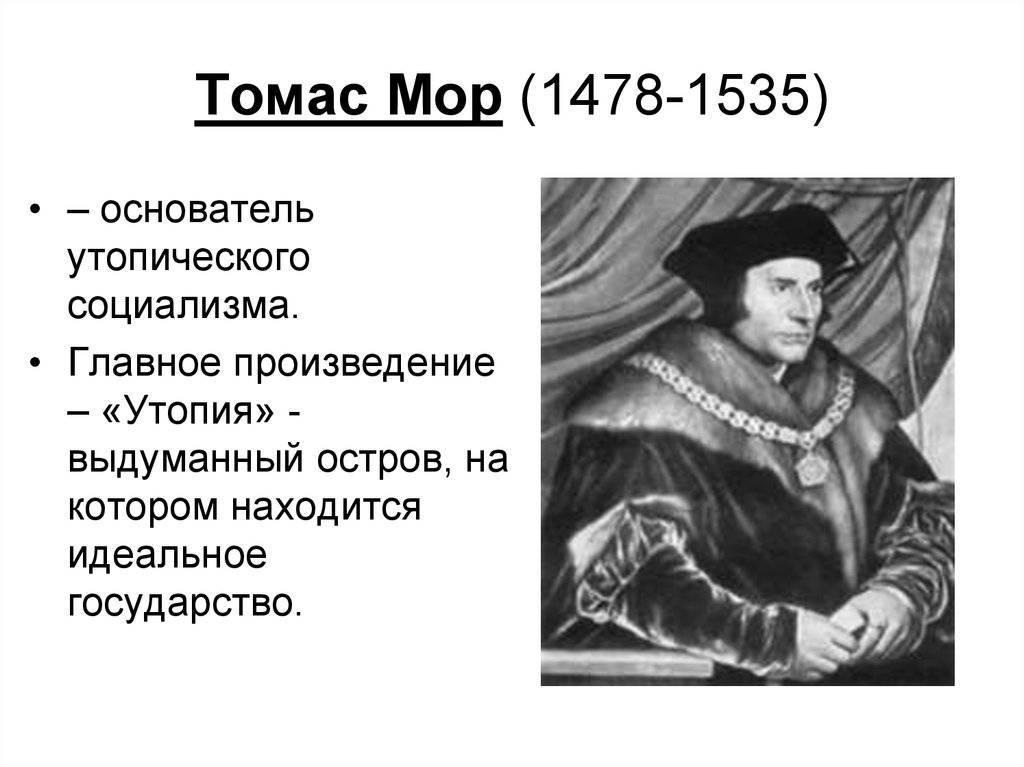 Томас мор — биография. факты. личная жизнь